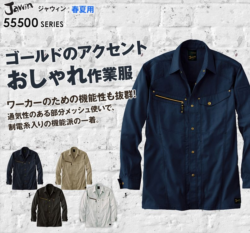 自重堂JAWIN 55504 長袖シャツ