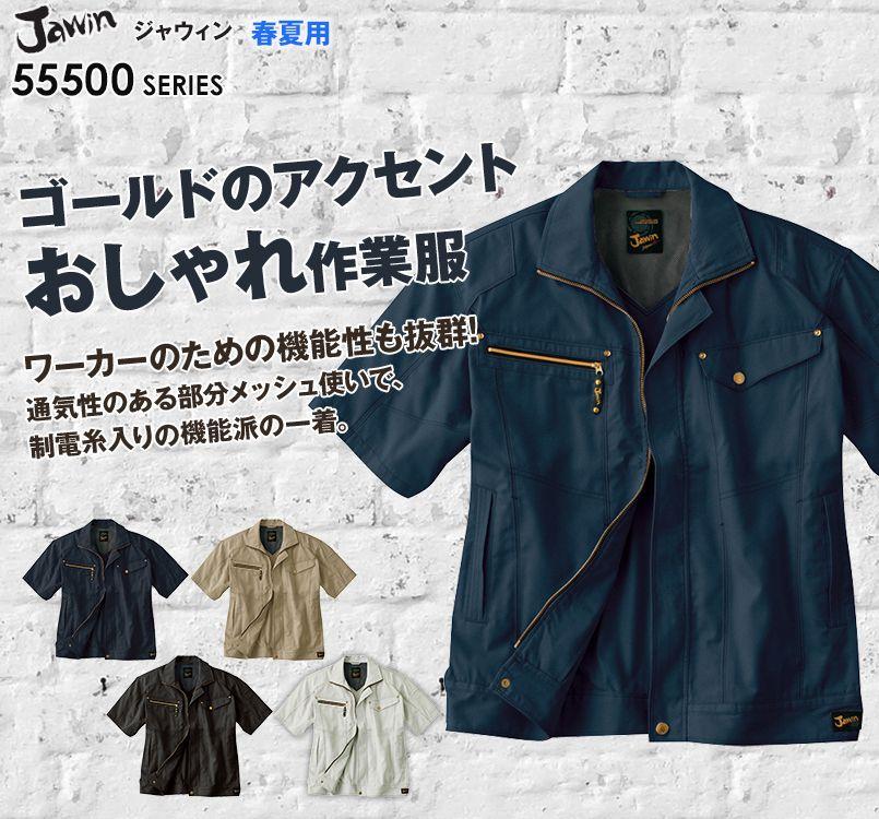 自重堂JAWIN 55510 [春夏用]半袖ジャンパー