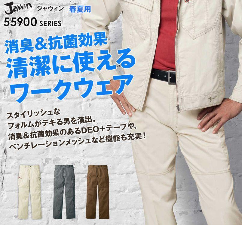自重堂JAWIN 55902 [春夏用]ノータックカーゴパンツ(綿100%)(新庄モデル)