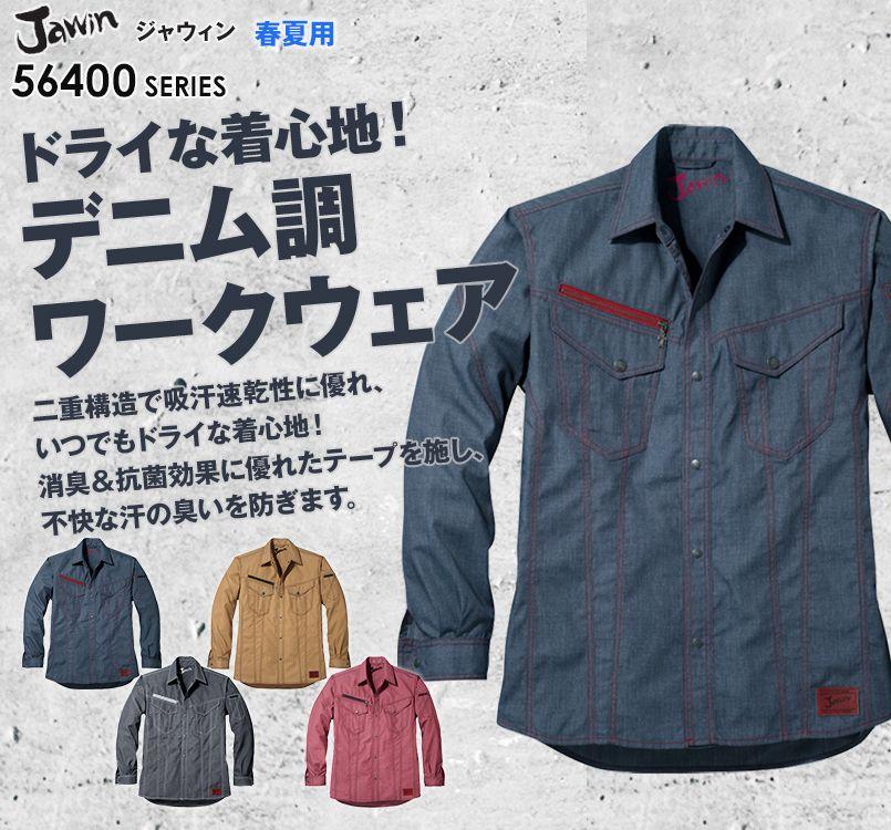 自重堂JAWIN 56404 [春夏用]長袖シャツ(新庄モデル)