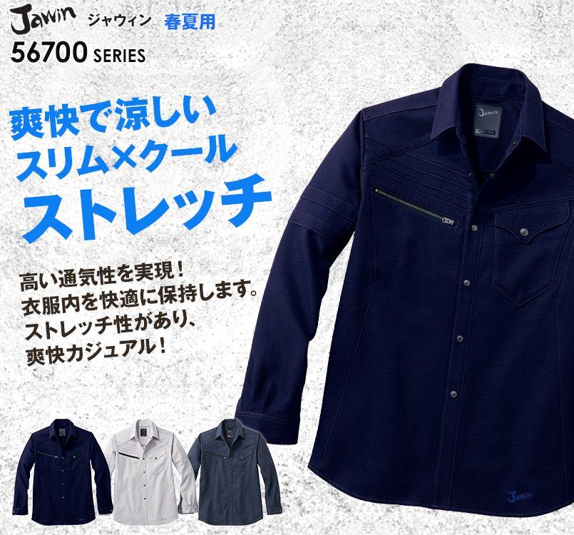 自重堂JAWIN 56704 [春夏用]動きやすいストレッチ長袖シャツ
