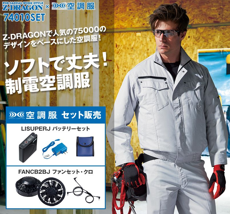 自重堂Z-DRAGON 74010SET [春夏用]空調服セット 長袖ブルゾン