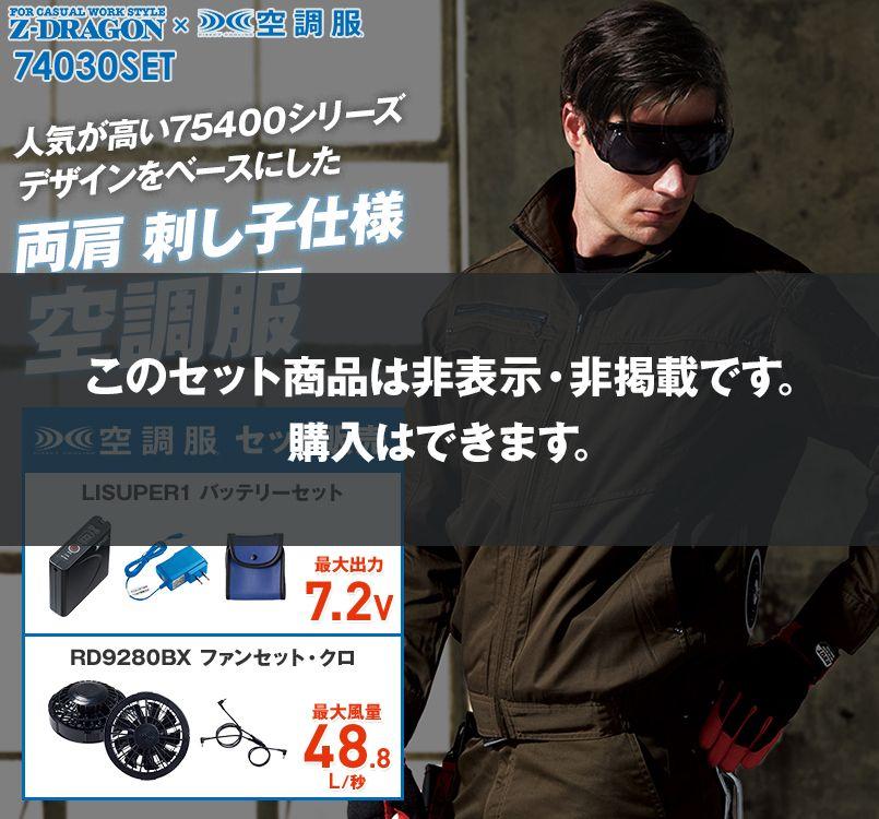 自重堂Z-DRAGON 74030SET [春夏用]空調服セット 制電長袖ブルゾン 刺し子