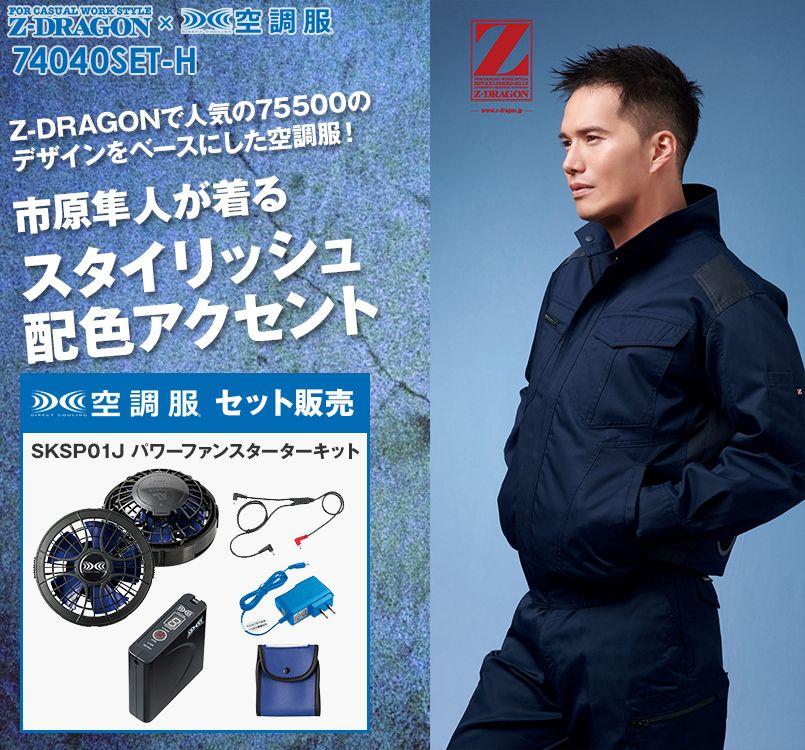 自重堂Z-DRAGON 74040SET-H [春夏用]空調服パワーファンセット 制電長袖ブルゾン