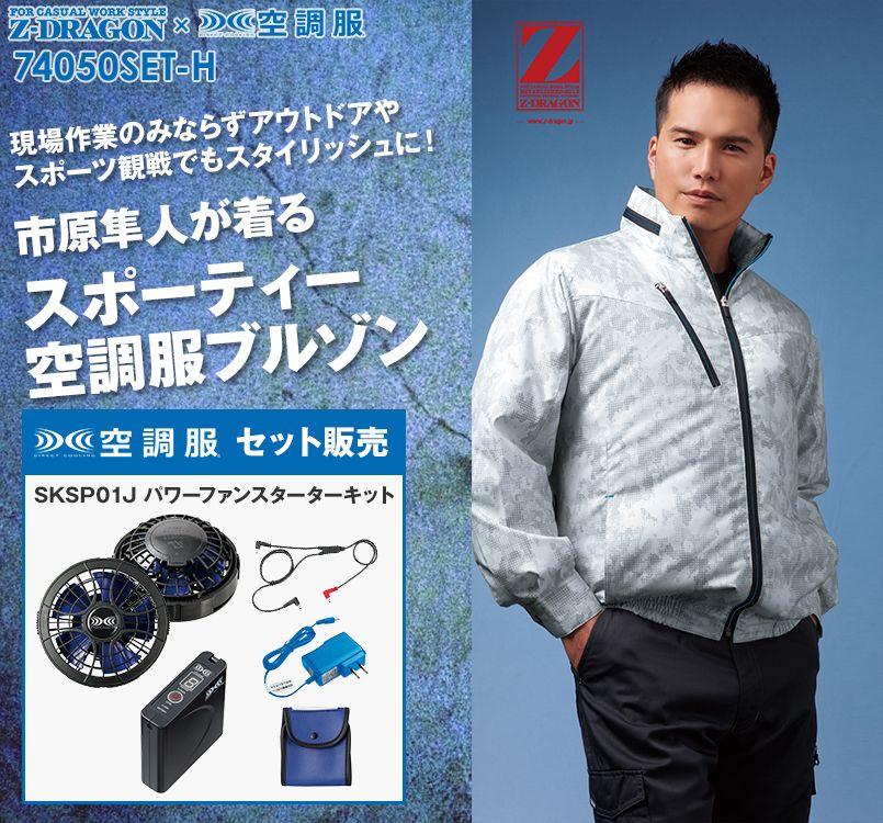 自重堂Z-DRAGON 74050SET-H [春夏用]空調服パワーファンセット 迷彩 長袖ブルゾン ポリ100%