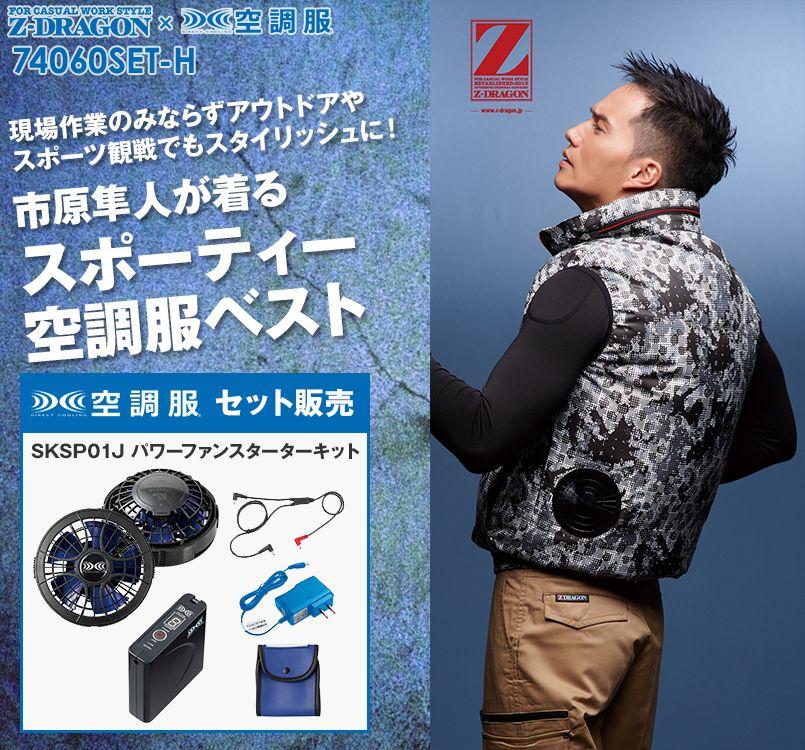 自重堂Z-DRAGON 74060SET-H [春夏用]空調服パワーファンセット 迷彩ベスト ポリ100%