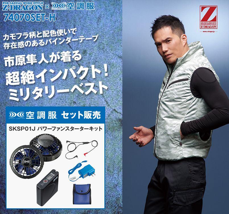 自重堂Z-DRAGON 74070SET-H [春夏用]空調服セット 迷彩 ベスト ポリ100%