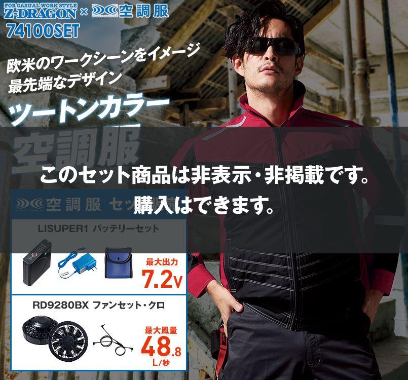 自重堂Z-DRAGON 74100SET [春夏用]空調服セット 長袖ブルゾン