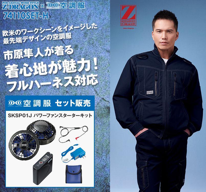 自重堂Z-DRAGON 74110SET-H [春夏用]空調服パワーファンセット 綿100% 長袖ブルゾン