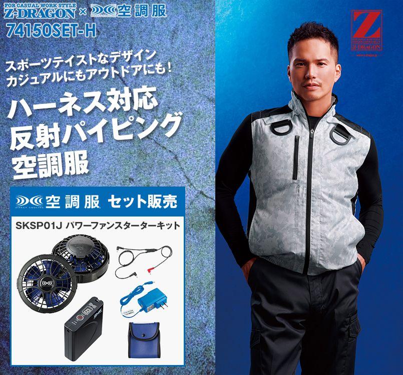 自重堂Z-DRAGON 74150SET-H [春夏用]空調服パワーファンセット フルハーネス対応ベスト