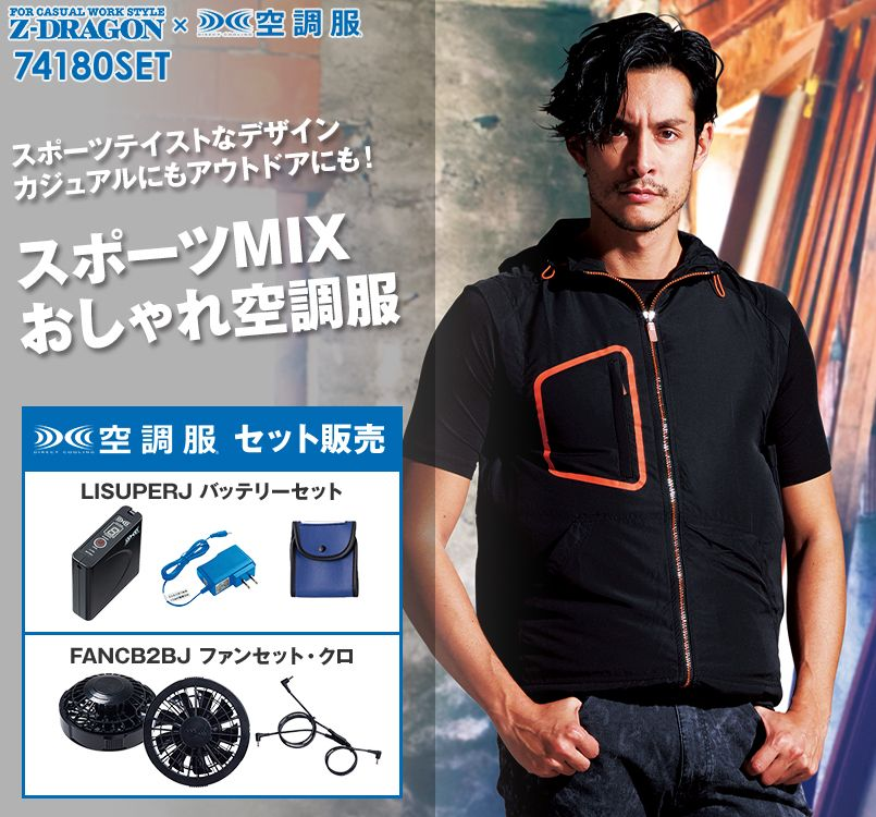 自重堂Z-DRAGON 74180SET [春夏用]空調服セット ベスト(フード付)