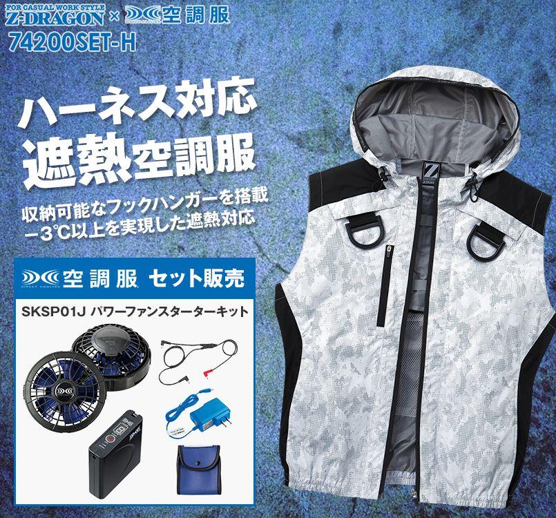 自重堂Z-DRAGON 74200SET-H [春夏用]空調服パワーファンセット ベスト フルハーネス対応