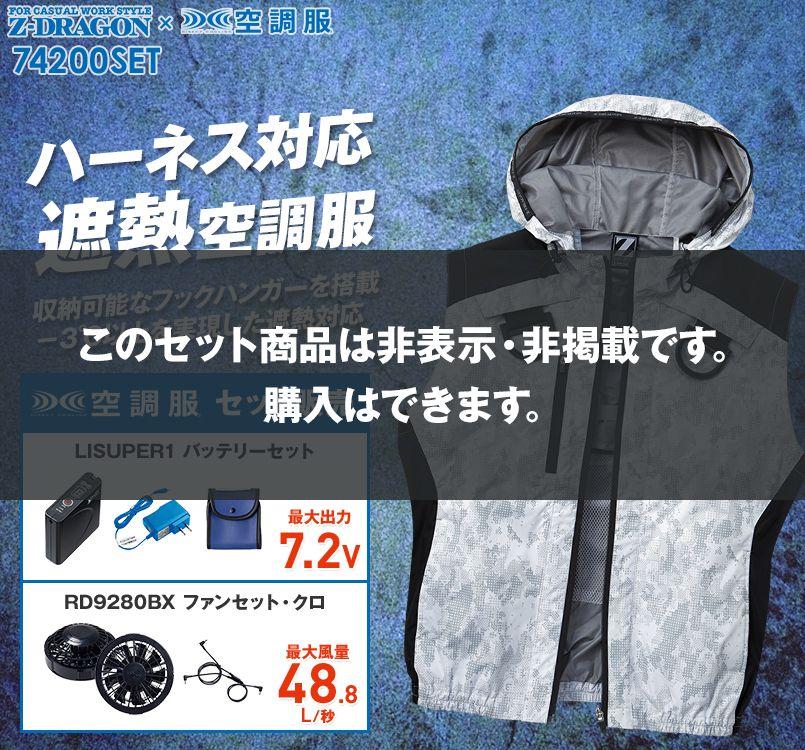 自重堂Z-DRAGON 74200SET [春夏用]空調服セット ベスト フルハーネス対応 フード付き 遮熱