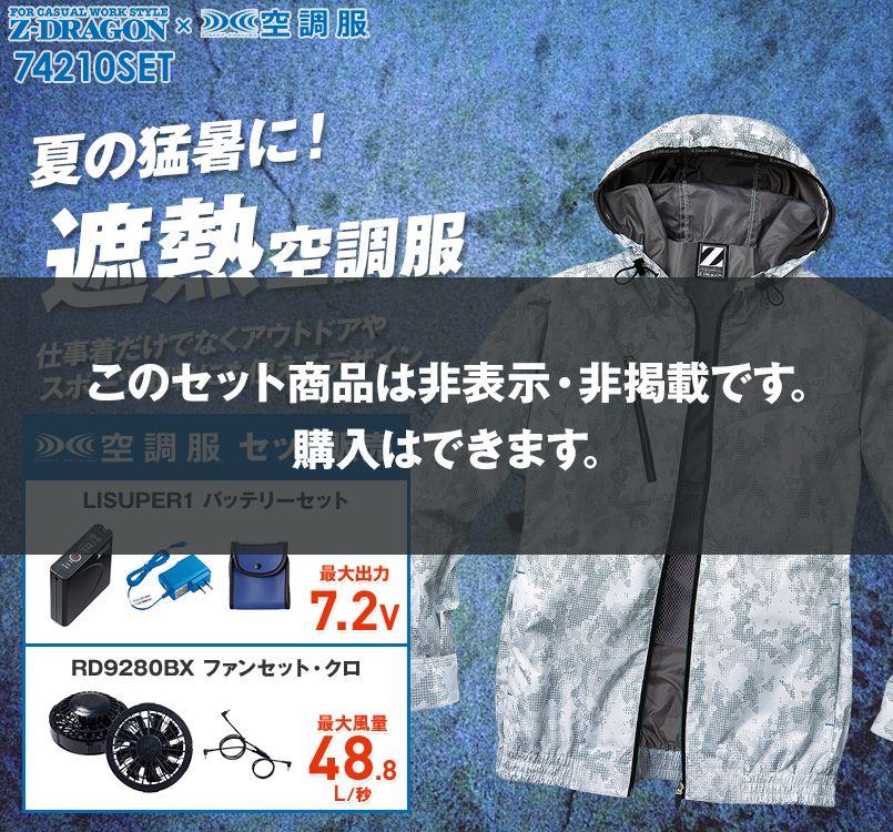 自重堂Z-DRAGON 74210SET [春夏用]空調服セット 長袖ブルゾン フード付き 遮熱