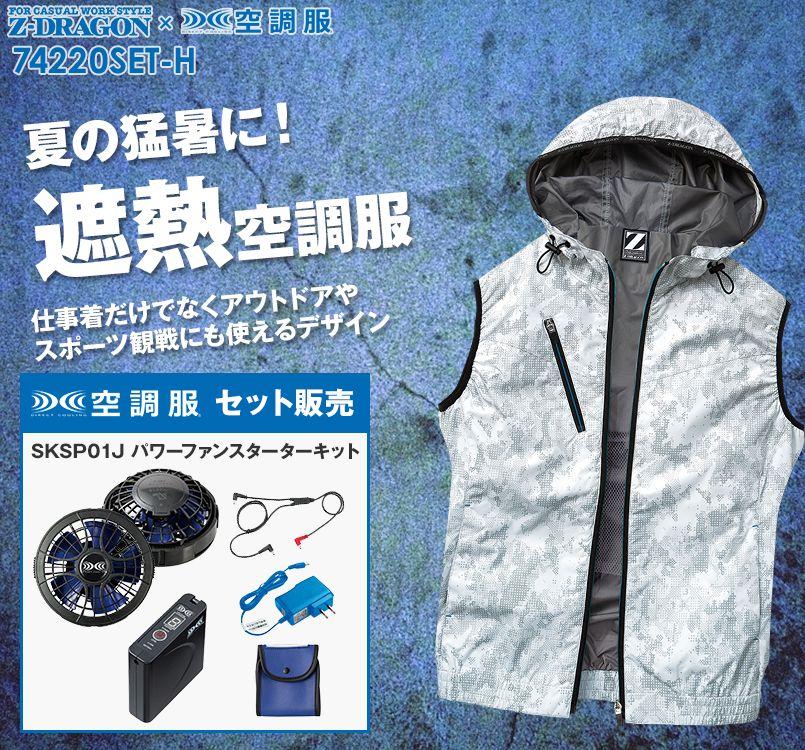 自重堂Z-DRAGON 74220SET [春夏用]空調服パワーファンセット ベスト フード付き 遮熱