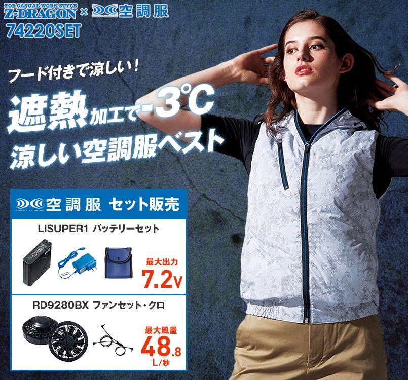 自重堂Z-DRAGON 74220SET [春夏用]空調服セット ベスト フード付き 遮熱