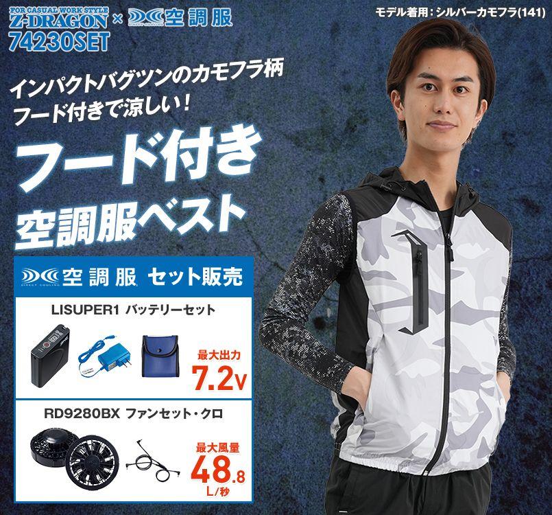 自重堂 74230SET [春夏用]Z-DRAGON 空調服セット ベスト(フード付き) ポリ100%