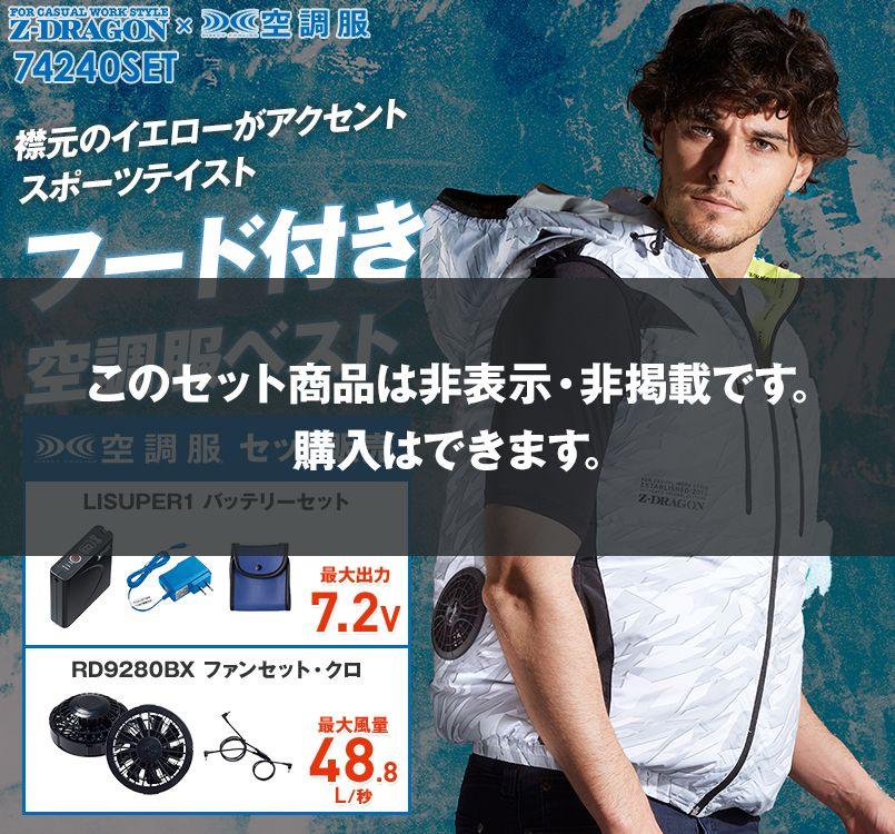 自重堂 74240SET [春夏用]Z-DRAGON 空調服セット ベスト(フード付き) ポリ100%
