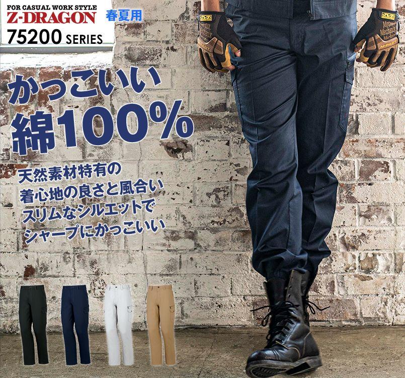 自重堂Z-DRAGON 75202 [春夏用]ノータックカーゴパンツ(男性用)
