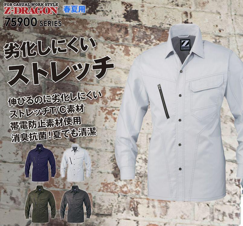 自重堂Z-DRAGON 75904 ストレッチ長袖シャツ(男女兼用)