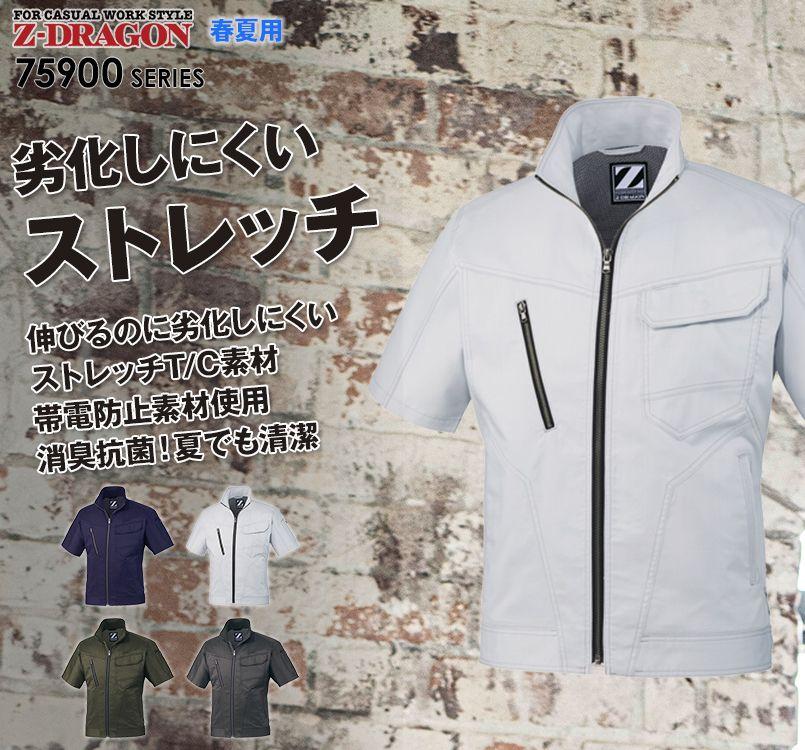 自重堂Z-DRAGON 75910 ストレッチ半袖ジャンパー(男女兼用)