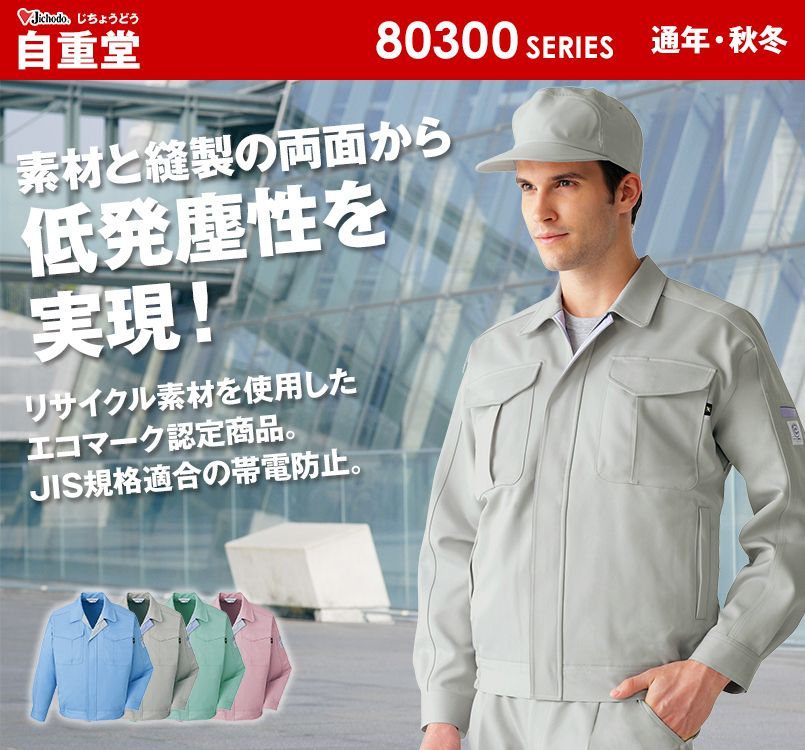 自重堂 80300 エコ低発塵製品制電ブルゾン(JIS T8118適合)