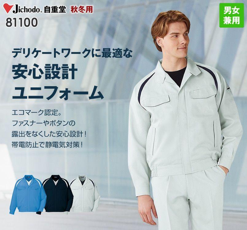 自重堂 81100 エコ製品制電ブルゾン(JIS T8118適合)