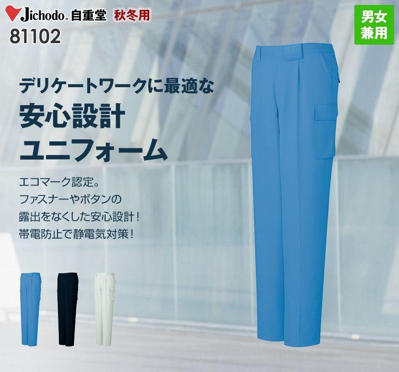 自重堂 81102 エコ製品制電ワンタックカーゴパンツ(JIS T8118適合)