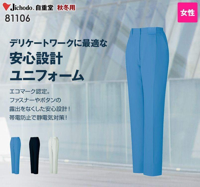 自重堂 81106 エコ製品制電レディースワンタックパンツ(JIS T8118適合)