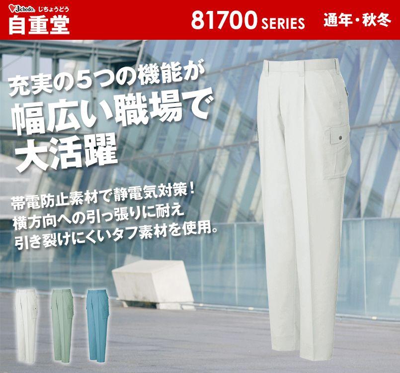 自重堂 81702 製品制電ストレッチエコ 5バリュー ワンタックカーゴパンツ(JIS T8118適合)