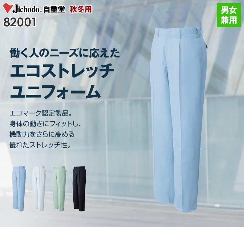 自重堂 82001 エコ製品制電ストレッチ ワンタックパンツ(JIS T8118適合)