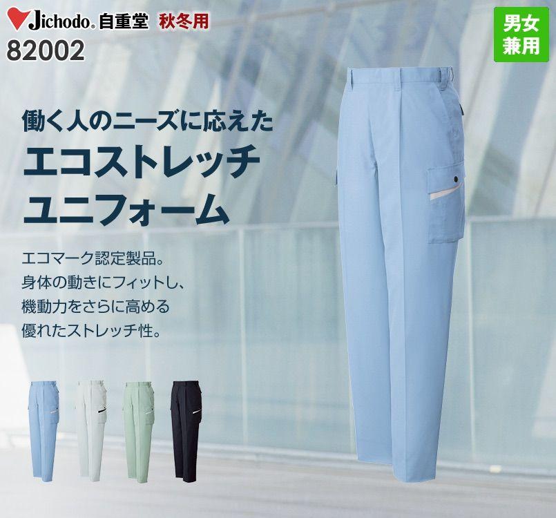 自重堂 82002 エコ製品制電ストレッチ ワンタックカーゴパンツ(JIS T8118適合)