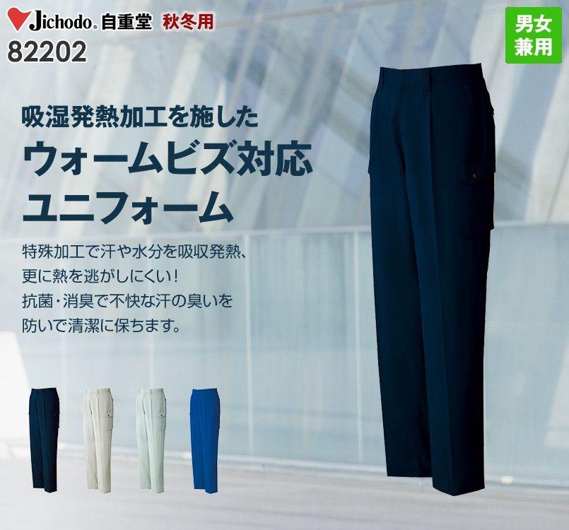 自重堂 82202 製品制電吸温発熱ワンタックカーゴパンツ(JIS T8118適合)