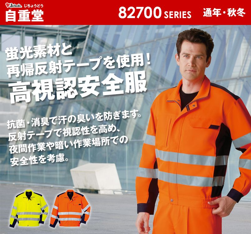 自重堂 82700 高視認性安全服 ブルゾン(年間定番生地使用)