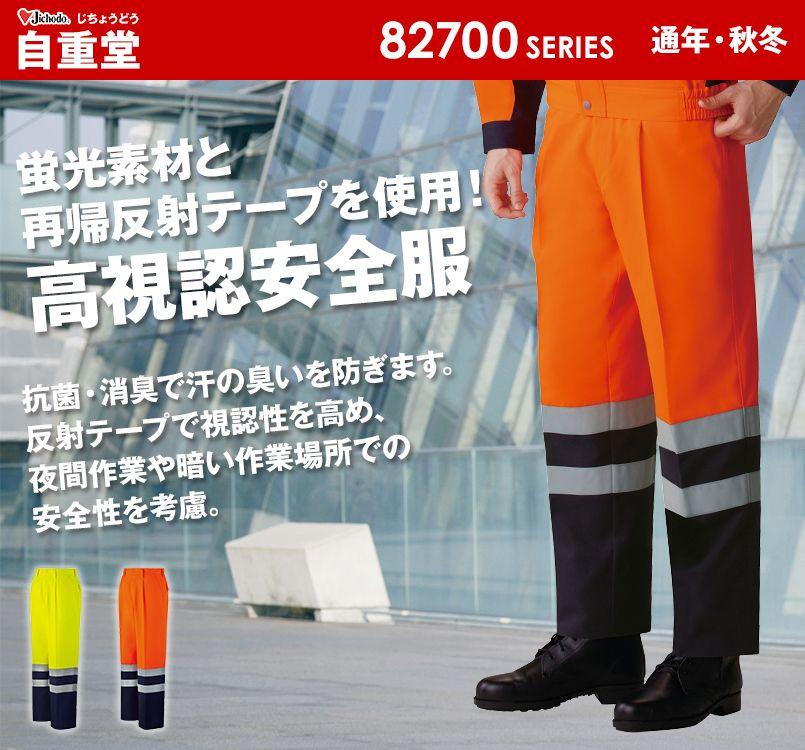 自重堂 82701 高視認性安全服 ワンタックパンツ(年間定番生地使用)