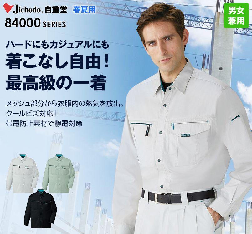 自重堂 84004 クールメッシュ長袖シャツ