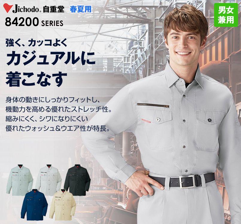 自重堂 84204 ストレッチ 長袖シャツ(綿100%)