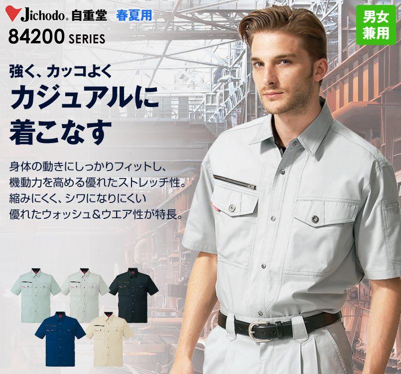 自重堂 84214 ストレッチ 半袖シャツ(綿100%)
