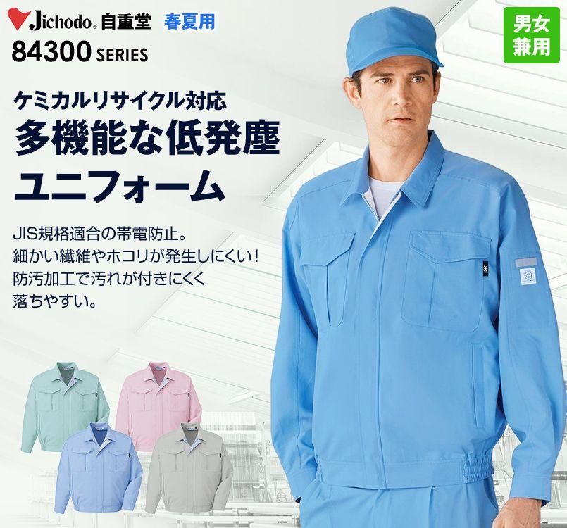 自重堂 84300 エコ低発塵製品制電長袖ブルゾン(JIS T8118適合)