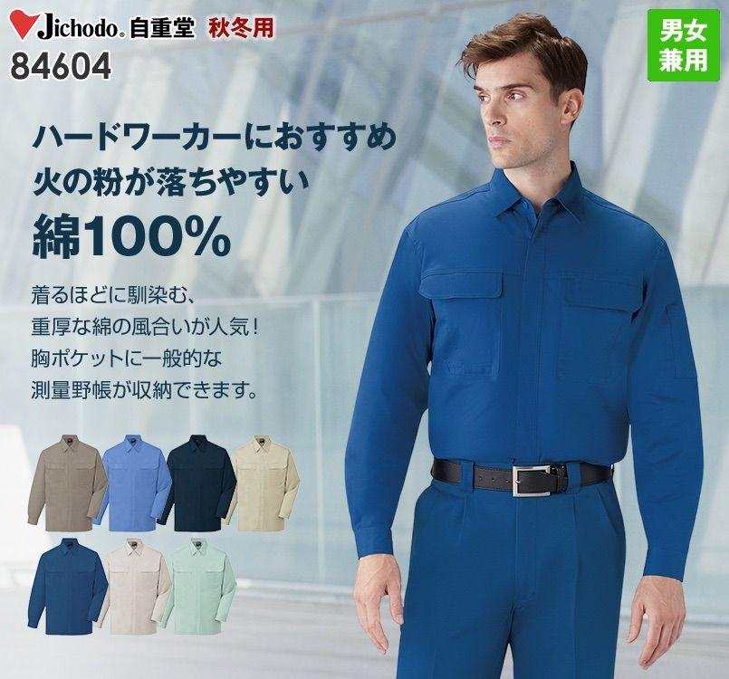 自重堂 84604 綿100%長袖シャツ