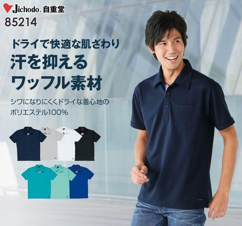 自重堂 85214 半袖ドライポロシャツ(男女兼用)