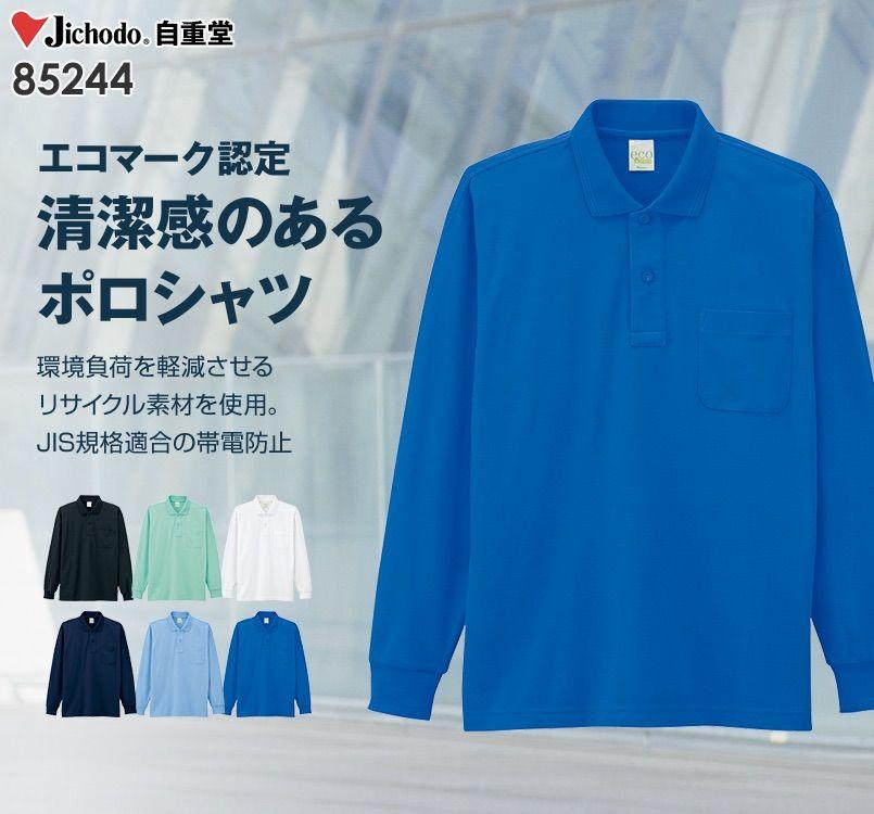 自重堂 85244 エコ製品制電長袖ポロシャツ(胸ポケット付き)(JIS T8118適合)