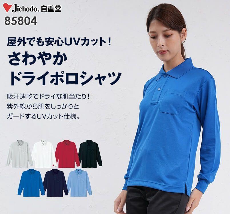 自重堂 85804 長袖ドライポロシャツ(男女兼用)(胸ポケット有り)