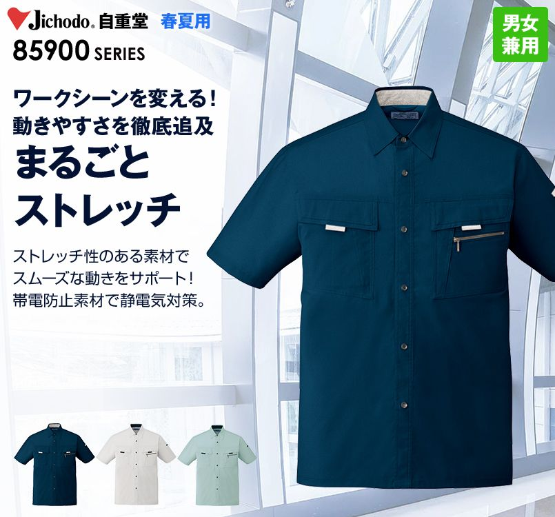 自重堂 85914 まるごとストレッチ 半袖シャツ