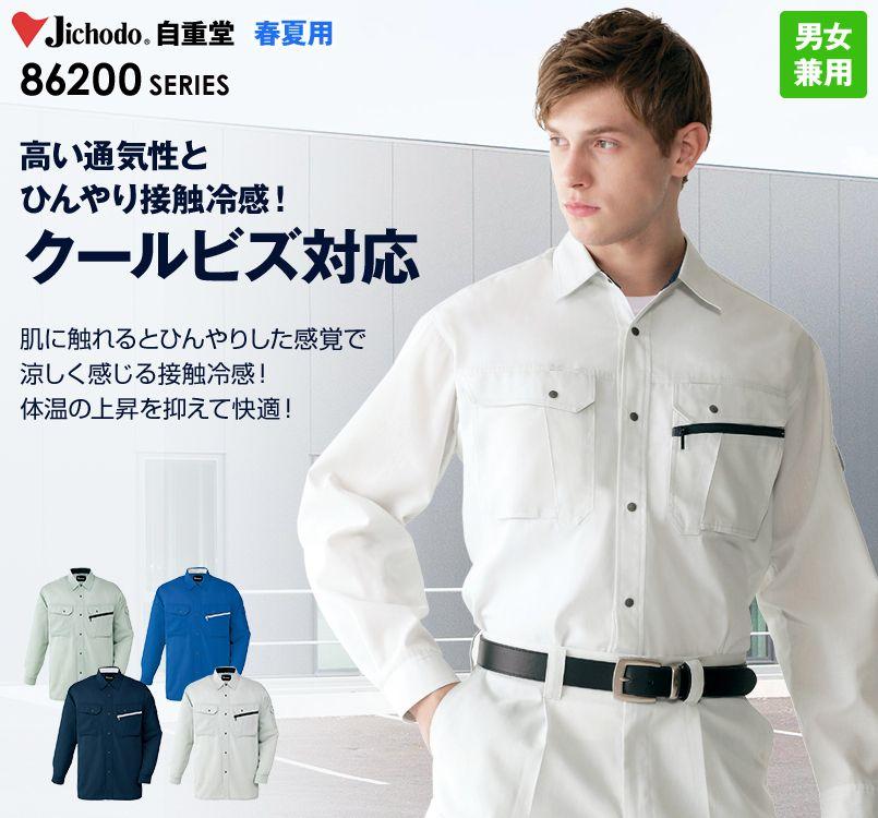 自重堂 86204 接触冷感 長袖シャツ