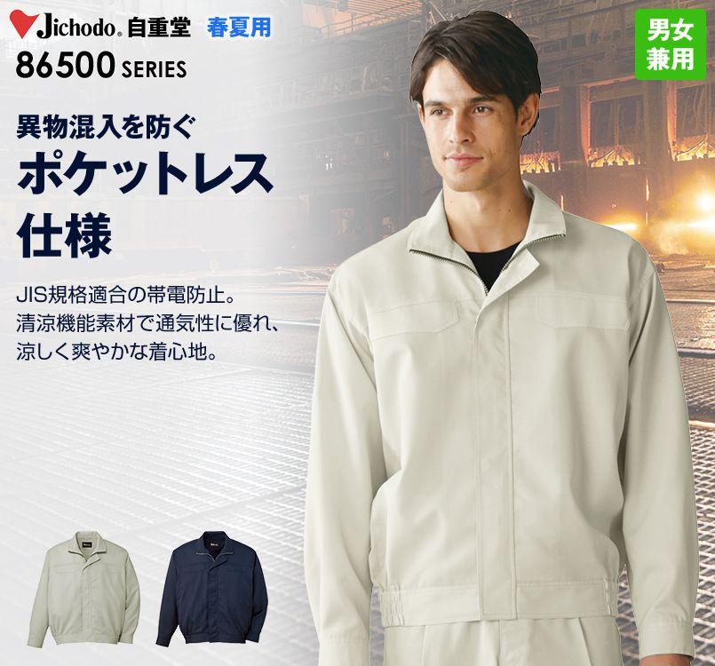 自重堂 86500 ポケットレス製品制電長袖ブルゾン