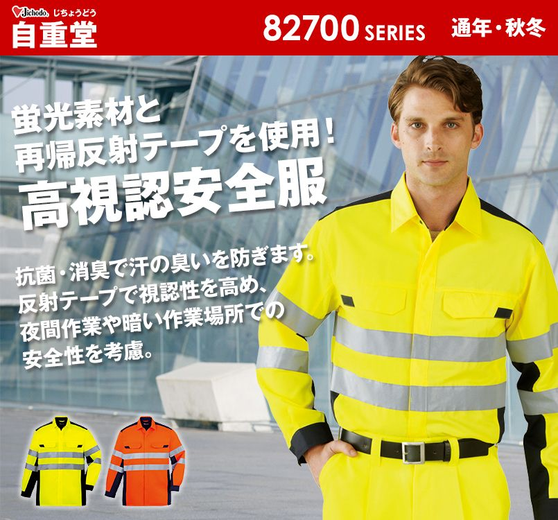 自重堂 86704 高視認性安全服 長袖シャツ