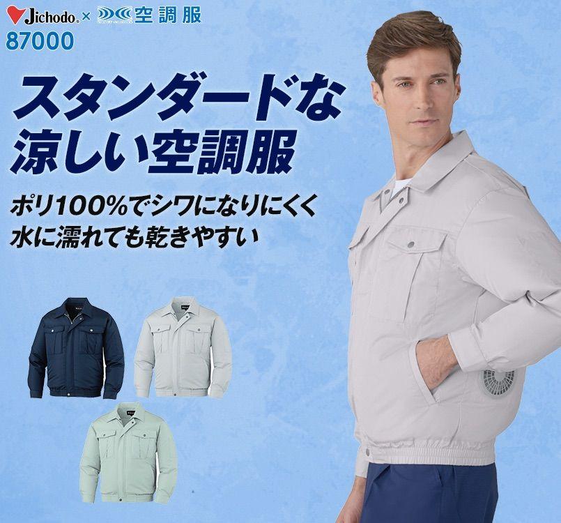 自重堂 87000 空調服 長袖ブルゾン ポリ100%