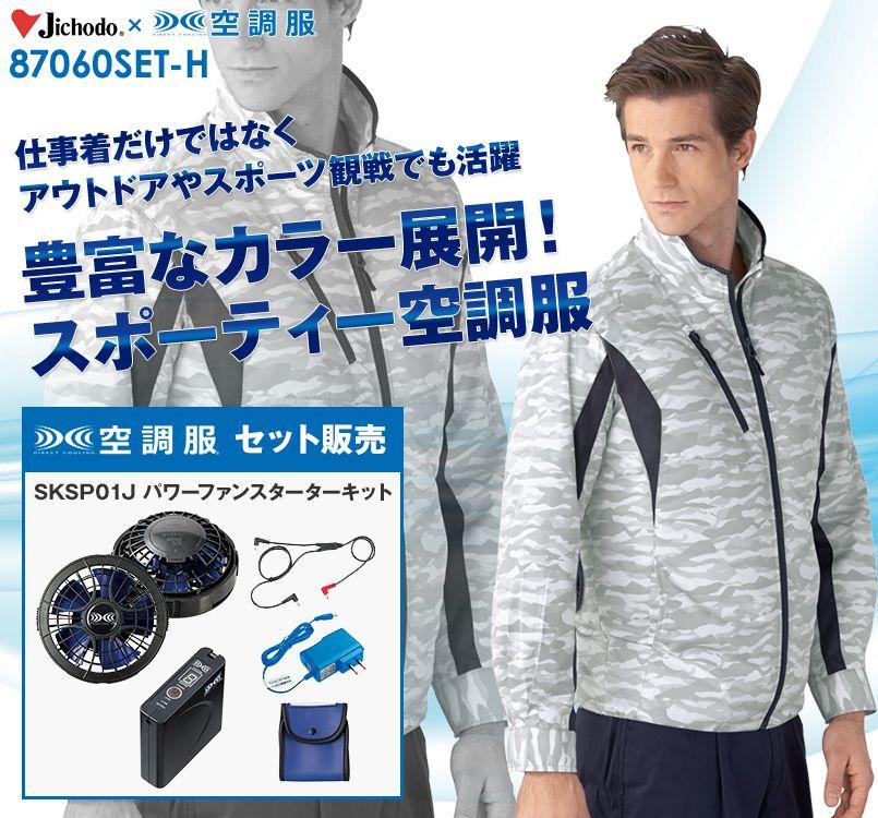 自重堂 87060SET-H [春夏用]空調服パワーファンセット 迷彩 長袖ジャケット ポリ100%