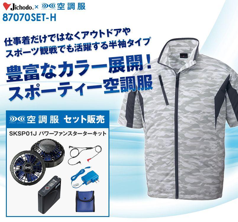 自重堂 87070SET-H [春夏用]空調服パワーファンセット 迷彩 半袖ジャケット ポリ100%
